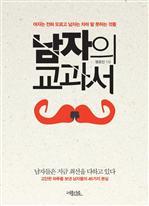 도서 이미지 - 남자의 교과서