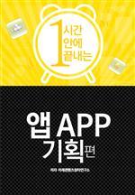 도서 이미지 - 1시간 안에 끝내는 앱 APP 기획편