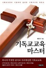 도서 이미지 - 기독교교육 마스터
