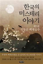도서 이미지 - 한국의 미스테리 이야기