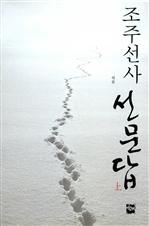 도서 이미지 - 조주선사 선문답 (상)