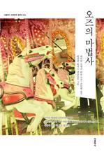 도서 이미지 - 〈더클래식 세계문학 컬렉션 24〉 오즈의 마법사 (한글판+영문판)