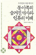 도서 이미지 - 동이족의 숨겨진 역사와 인류의 미래 (체험판)