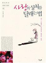 도서 이미지 - 사랑의 상처를 달래는 법 (체험판)
