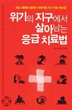 도서 이미지 - 위기의 지구에서 살아남는 응급 치료법 (체험판)