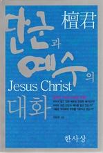 도서 이미지 - 단군과 예수의 대화