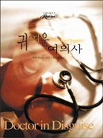 도서 이미지 - 귀여운 여의사