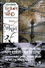 도서 이미지 - [합본] 바람의 칼날 (전15권/완결)