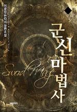도서 이미지 - 군신마법사 (전9권/완결)