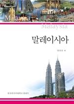 도서 이미지 - 말레이시아