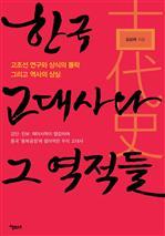 도서 이미지 - 한국 고대사와 그 역적들