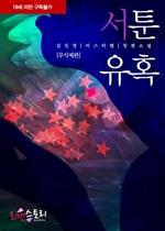 도서 이미지 - [합본] 서툰 유혹 (무삭제판) (전2권/완결)