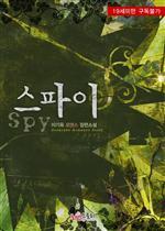 도서 이미지 - 스파이 (Spy)