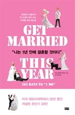도서 이미지 - 나는 1년 안에 결혼할 것이다 : 연애에서 결혼까지 한 단계씩 따라 하는 12개월 실전 매뉴얼