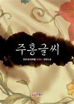 도서 이미지 - [합본] 주홍글씨 (전2권/완결)