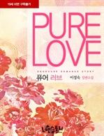 도서 이미지 - 퓨어 러브 (Pure Love)