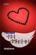 도서 이미지 - 비밀의 발렌타인 데이
