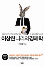 도서 이미지 - 이상한 나라의 경제학