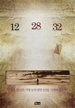 도서 이미지 - 12 28 32