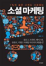 도서 이미지 - 1%의 숨은 고객도 사로잡는 소셜 마케팅