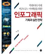 도서 이미지 - 인포그래픽 기획과 실전 전략