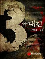 도서 이미지 - [합본] 3차대전 (전7권/완결)