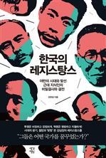 도서 이미지 - 한국의 레지스탕스