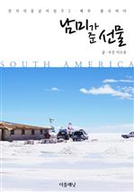 도서 이미지 - 남미가 준 선물 (체험판)