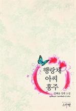 도서 이미지 - 행랑채 아씨, 홍주