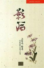 도서 이미지 - [합본] 그림자 황후 (전2권/완결)