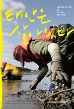 도서 이미지 - 태안은 살아 있다: 기름 유출 사고 이후 3년 다시 쓰는 태안 리포트