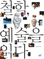 도서 이미지 - 철학, 예술을 읽다