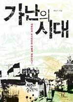 도서 이미지 - 가난의 시대: 대한민국 도시빈민은 어떻게 살았는가