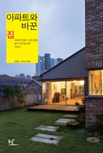 도서 이미지 - 아파트와 바꾼 집: 아파트 전문가 교수 둘이 살구나무집 지은 이야기