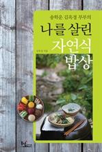 도서 이미지 - 송학운 김옥경 부부의 나를 살린 자연식 밥상