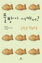 도서 이미지 - 풀빵이 어때서?