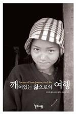 도서 이미지 - 깨어있는 삶으로의 여행