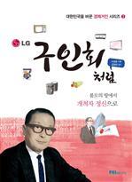 도서 이미지 - 〈대한민국을 바꾼 경제거인 시리즈 03〉 구인회처럼
