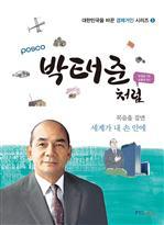 도서 이미지 - 〈대한민국을 바꾼 경제거인 시리즈 05〉 박태준처럼