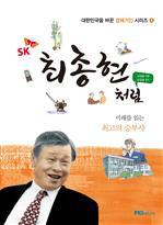 도서 이미지 - 〈대한민국을 바꾼 경제거인 시리즈 04〉 최종현처럼
