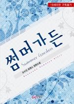 도서 이미지 - [합본] 썸머가든 (Summer Garden) (전2권/완결)