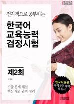 도서 이미지 - 전자책으로 공부하는 한국어교육능력 검정시험 2회