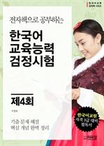 도서 이미지 - 전자책으로 공부하는 한국어교육능력 검정시험 4회