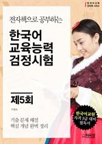도서 이미지 - 전자책으로 공부하는 한국어교육능력 검정시험 5회