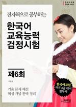 도서 이미지 - 전자책으로 공부하는 한국어교육능력 검정시험 6회