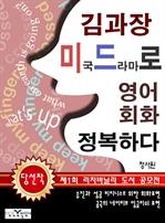 도서 이미지 - 김과장 미드로 영어회화 정복하다