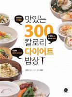 도서 이미지 - 맛있는 300칼로리 다이어트 밥상