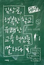 도서 이미지 - 김상곤, 행복한 학교 유쾌한 교육 혁신을 말하다