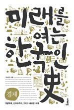 도서 이미지 - 미래를 여는 한국인사 (경제 편)