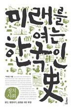 도서 이미지 - 미래를 여는 한국인사 (정치사회 편)